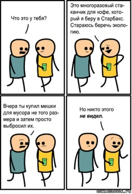 Комикс-Cyanide-and-happiness-Показуха-67998